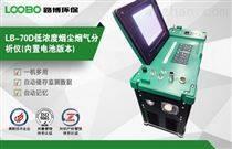 低浓度烟尘烟气分析仪LB-70D