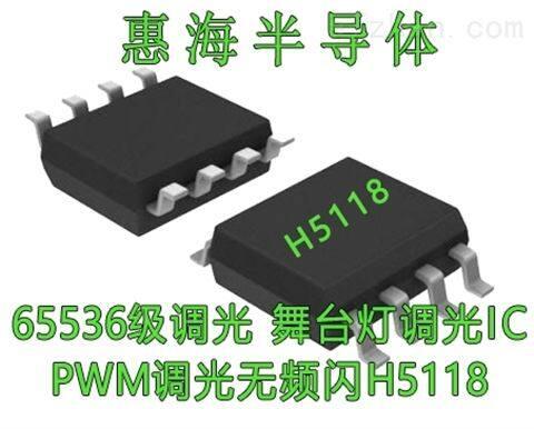 惠海48V磁吸灯调光驱动ic PWM调光无频闪