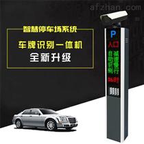 智能智慧停車場系統