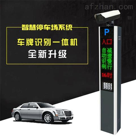 智能智慧停车场系统