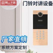 楼宇可视对讲改装 手机app开锁 来访留言