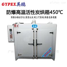 防爆高温活性炭烘箱450℃