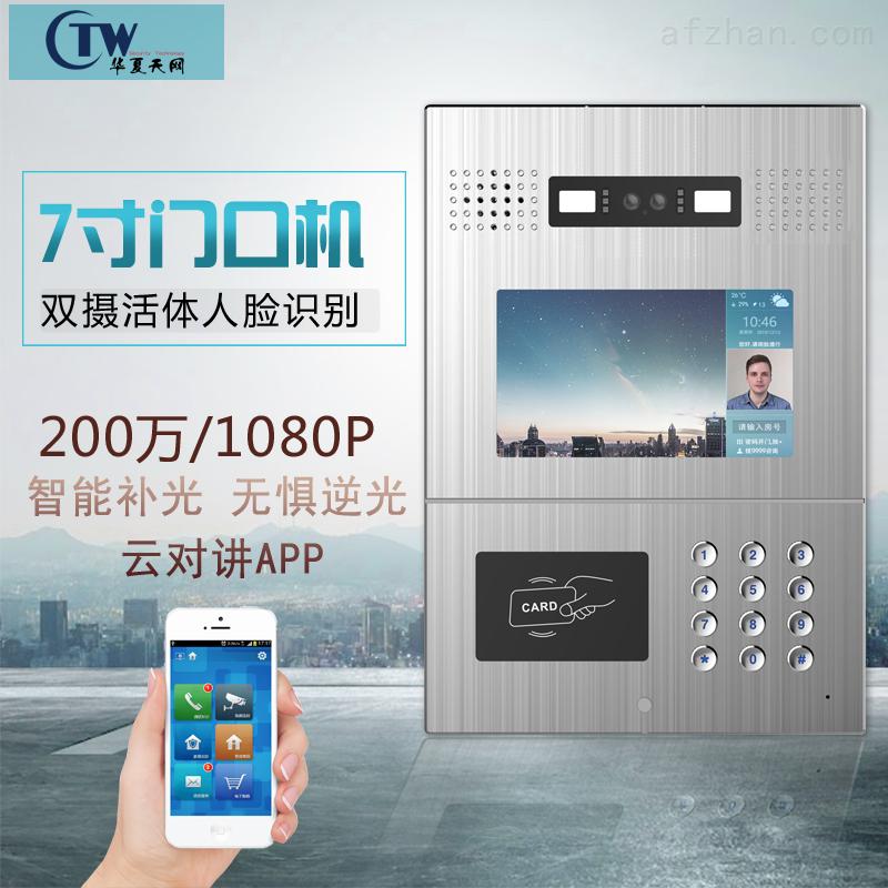 TW982L70-FD-7寸双摄人脸识门口主机智能可视对讲门禁