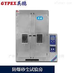 LH-FBX07防爆砂尘老化试验箱