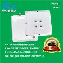 RFID超高频一体式读卡器UHF远距离读头