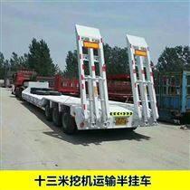 轻型13米钩机板拖车 太原地区八月份报价