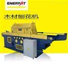EWS-37生物能源发电用刨花机品质优