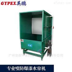 SL定制款重庆专业喷防爆漆水帘机工业