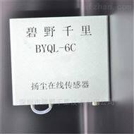 BYQL-6C工地扬尘PM2.5  PM10 TSP浓度监测传感器