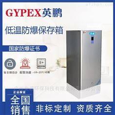 低温防爆冰箱,立式低温