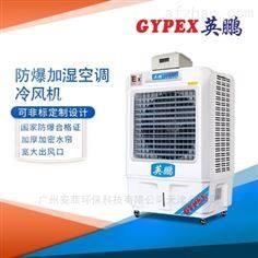 贵港防爆加湿空调,立式防爆空调
