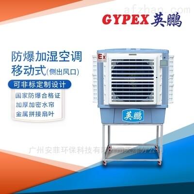 东兴防爆加湿空调,可用于工业