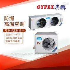 BFKT-3.5G桂平防爆高温空调,低噪音