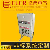 防爆控制箱 防爆配电柜动力控制柜 配电箱