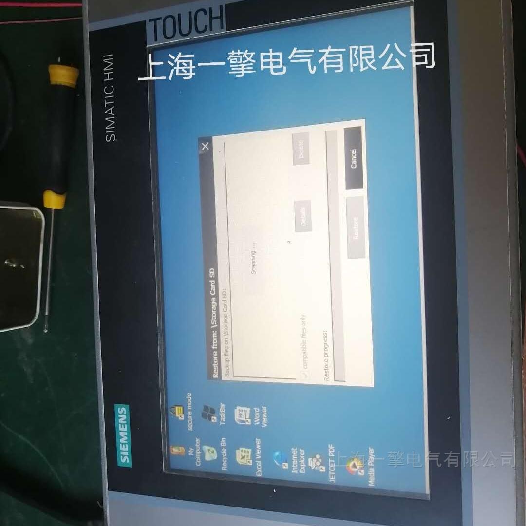 西门子精智屏TP900无法进入系统界面