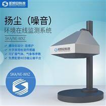 环境空气颗粒物(PM2.5)在线监测