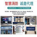 代理加盟智慧消防物联网监控系统