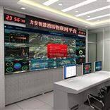 智慧消防消防安全隐患管控系统_智慧消防云平台