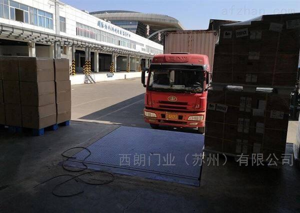 南通液压装卸货平台厂家