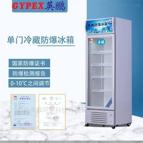 咸阳防爆冷藏冰箱,防爆单温冰柜