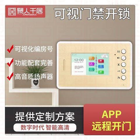 医院可视对讲系统 社区O2O ID卡开锁
