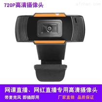 供應國浩通網紅直播內置麥克風USB攝像頭