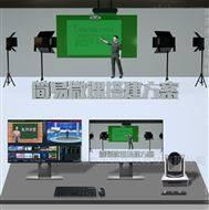 天创华视校园微课慕课系统 虚拟演播室系统