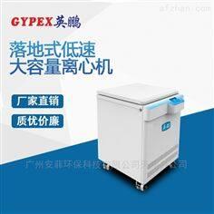YPLX-5RH科研室冷冻离心机