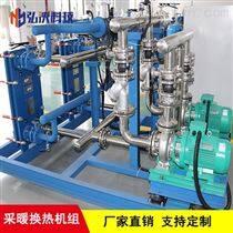上海板式换热机组水水换热器采暖换热设备