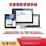 代理加盟湘潭市双重预防体系建设管理系统