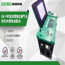 路博LB-70D型自动烟尘(气)测试仪