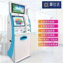 银医通软件自助查询缴费打印报告一体机