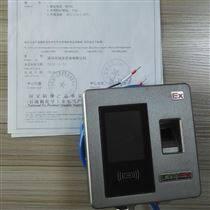 防爆指紋識別器 CCC認證