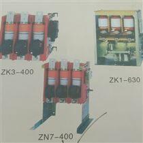 低壓真空斷路器ZN7-400 品質保證