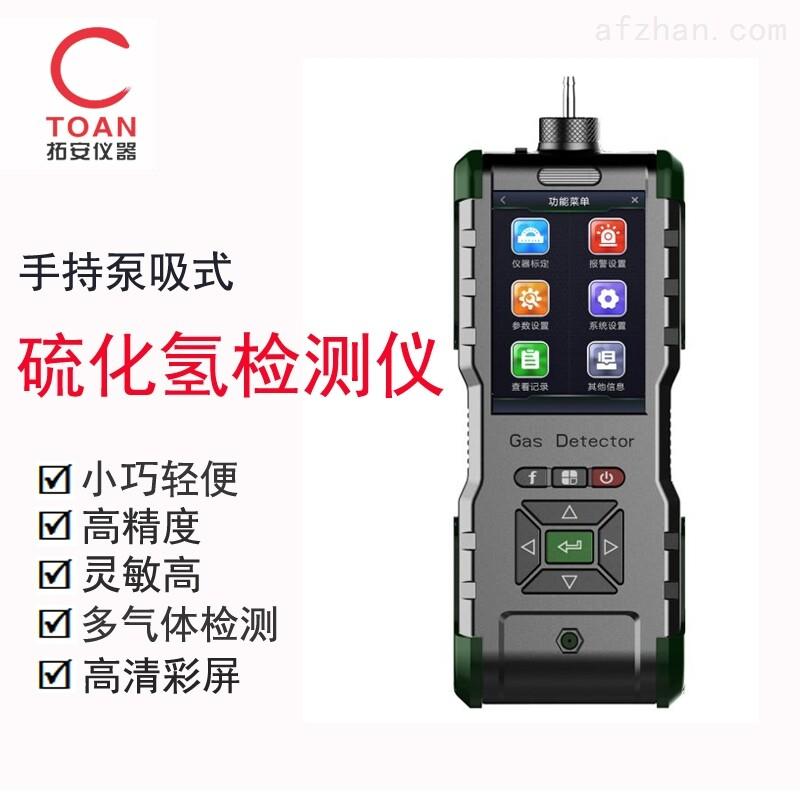 手持泵吸式硫化氢检测仪