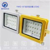 YMD97-高速加油站100W免维护防爆LED灯
