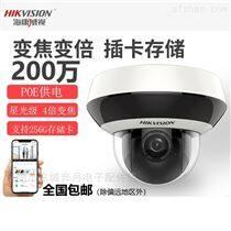 ??低旸S-2DC2D20IW-DE3 200萬球型攝像機