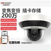 海康威视DS-2DC1D20IW-DE3 200万球型摄像机