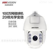 海康威视DS-2DC6120IY-A 100万球型摄像机