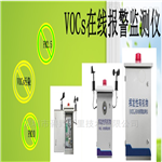 BYQL-VOC甲苯VOCs排放在线监测系统直销厂家