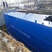 沃源环保小型地埋式屠宰场废水处理设备