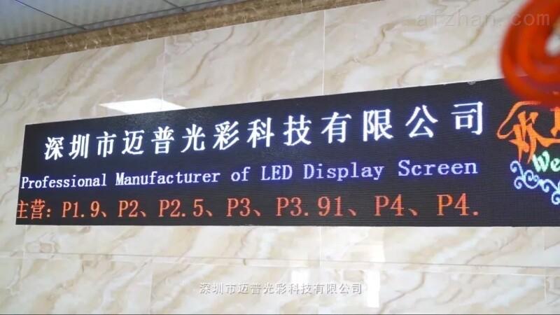会议室LED屏商场LED屏酒店LED屏  找迈普光彩