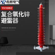 氧化锌复合避雷器电站型