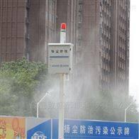 PM2.5扬尘在线监测系统