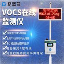 voc在线监测设备气体检测