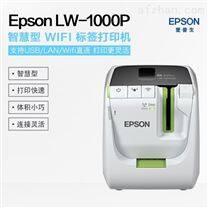 Epson 智慧型 WIFI 标签打印机