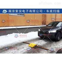 推荐商家 南京索安 车底安检扫描系统