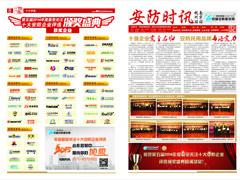 2015杭州站-《安防视讯》