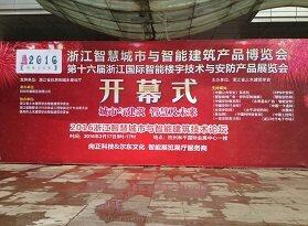2016杭州智能楼宇展 新春展安防生机