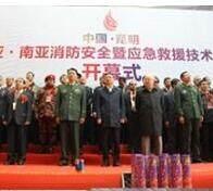 第七届中国(广州)国际消防安全展览会
